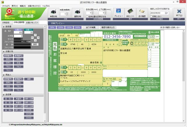 送り状印刷ソフト・福山通運版 ...