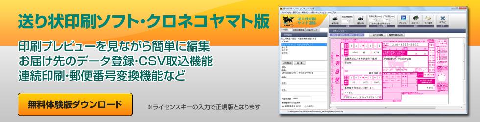送り状印刷ソフト・クロネコヤマ...